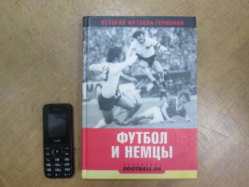 Футбол и немцы. История немецкого футбола. Талиновский Б.Х., Франков А.В.