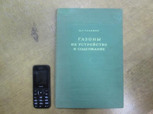 Газоны, их устройство и содержание. А. Головач