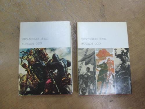 Героический эпос народов СССР в 2 т. Библиотека всемирной литературы (БВЛ)