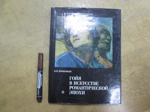 Гойя в искусстве романтической эпохи. В. Прокофьев