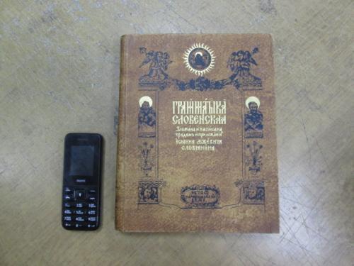 Граматика слов'янська І. Ужевича