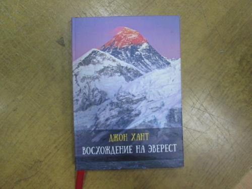 Хант Дж. Восхождение на Эверест