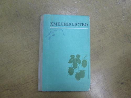 Хмелеводство. Под ред. И. Куровского, В. Прочаева и др.