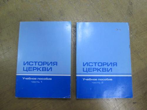 История церкви. Учебное пособие в 2 частях