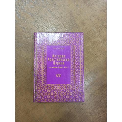 История Христианской Церкви (до разделения Церквей - 1054 г.)