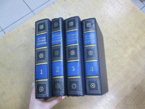 История русской литературы в 4 томах
