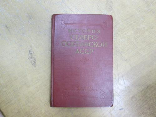 История Северо-Осетинской АССР