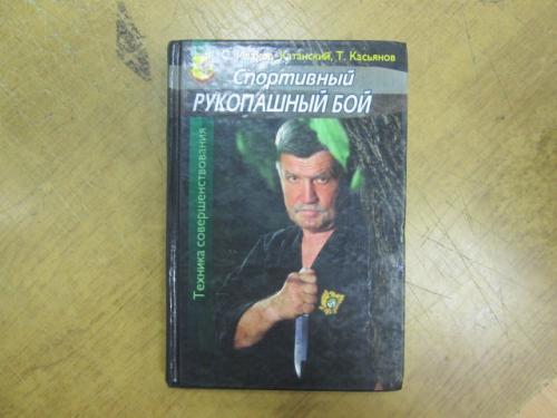 Иванов-Катанский С., Касьянов Т. Спортивный рукопашный бой