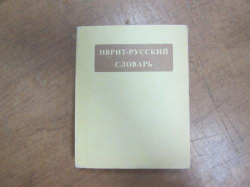 Иврит-русский словарь (свыше 15 000 слов)