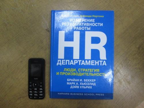 Измерение результативности работы HP-департамента. Люди, стратегия и производительность. Б. Беккер