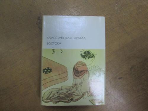 Классическая драма Востока. Библиотека всемирной литературы (БВЛ)