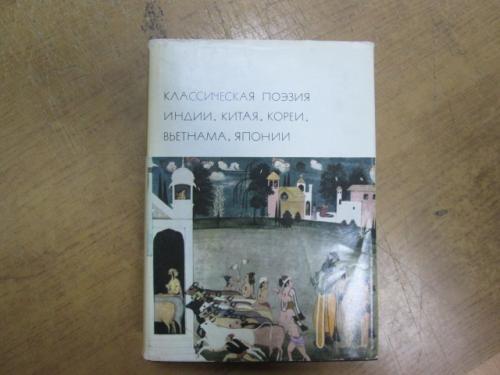 Классическая поэзия Индии, Китая, Кореи, Вьетнама, Японии. Библиотека всемирной литературы (БВЛ)