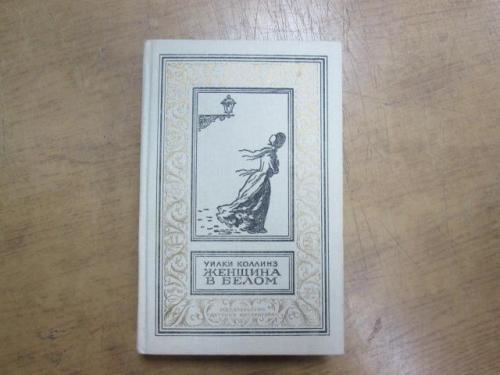 Коллинз У. Женщина в белом. Библиотека приключений и научной фантастики