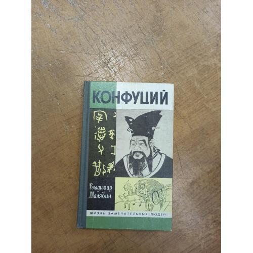 Конфуций. Жизнь замечательных людей