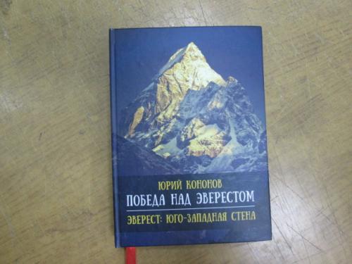 Кононов Ю.  Победа над Эверестом. Эверест: Юго-Западная стена (сборник)