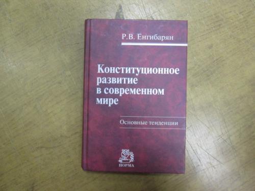 Конституционное развитие в современном мире. Р. Енгибарян
