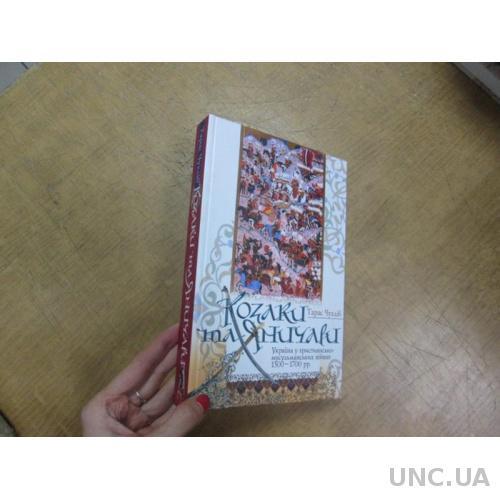 Козаки та яничари. Україна у християнсько-мусульманських війнах 1500-1700 рр. Т. Чухліб