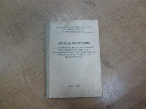 Краткая инструкция о возможностях исследований, производимых в НТО-НТГ учреждений МВД УССР