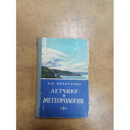 Кравченко И. Летчику о метеорологии + карты
