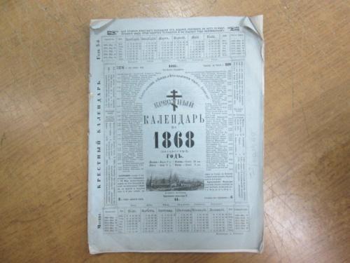 Крестный календарь на 1868 (высокосный) год