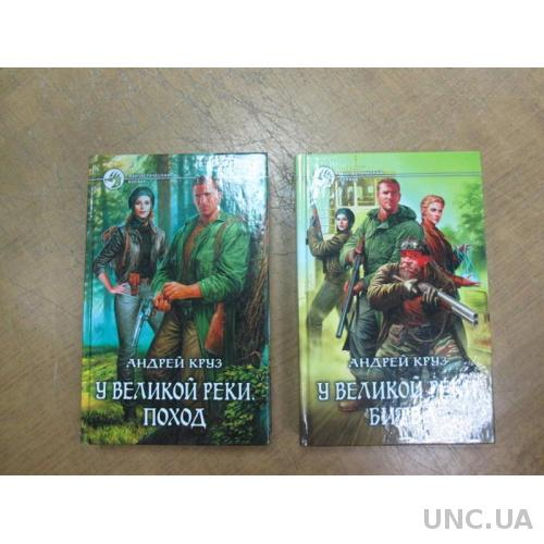 Круз А. Цикл Люди Великой реки. Полный комплект из 2 книг