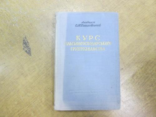 Курс сільськогосподарського грунтознавства. О. Соколовський