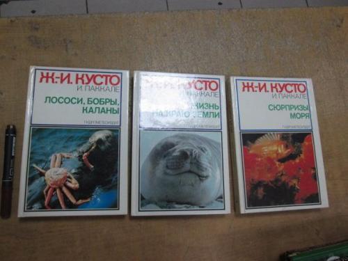 Кусто Ж.-И., Паккале И. Сюрпризы моря. Лососи, бобры. Жизнь на краю земли. Комплект из 3 книг