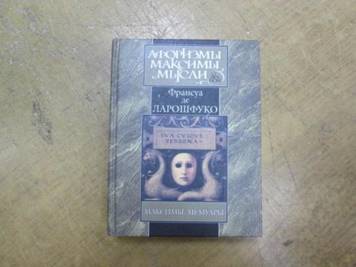 Ларошфуко Ф. Максимы. Мемуары (Афоризмы. Максимы. Мысли)