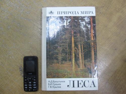 Леса. Природа мира. Букштынов А., Грошев Б., Крылов Г.