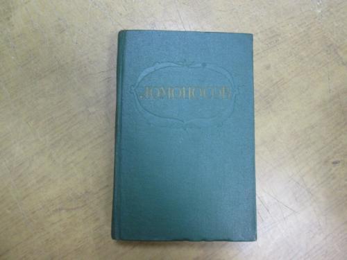 Ломоносов М. Сочинения (1957 г.)