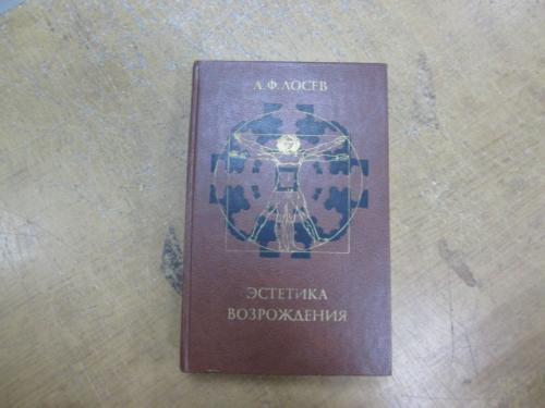 Лосев А. Эстетика Возрождения