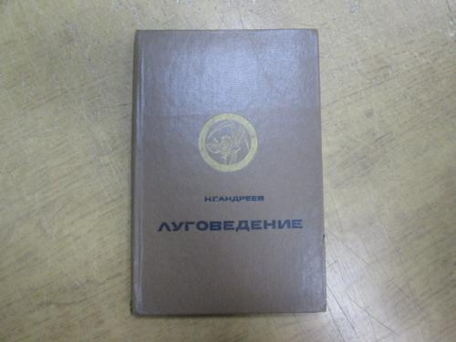 Луговедение. Н. Андреев