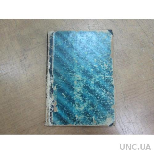Лямин А. Физико-математическая хрестоматия. Том 2. Алгебра (1913г.)
