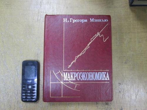 Макроэкономика. Н. Грегори Мэнкью