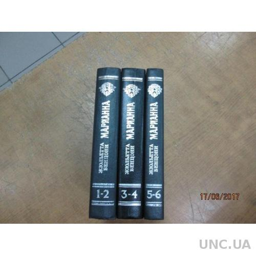 Марианна в 6 томах 3 книгах (полное издание). Ж. Бенцони