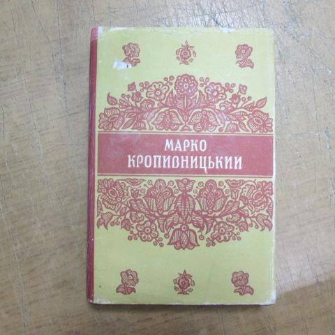 Марко Кропивницький. Твори в 6 томах. Том 1