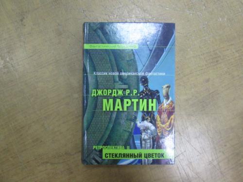 Мартин Дж. Ретроспектива 2. Стеклянный цветок. Фантастический бестселлер