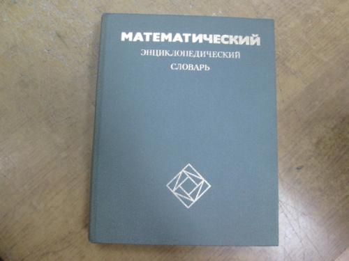Математический энциклопедический словарь