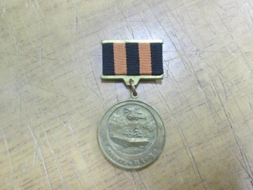 Медаль За віру та мужність XII 1979 -  II 1989