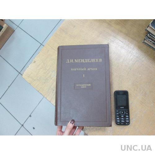 Менделеев Д.И. Научный архив. Том 1. Периодический закон и т.д.