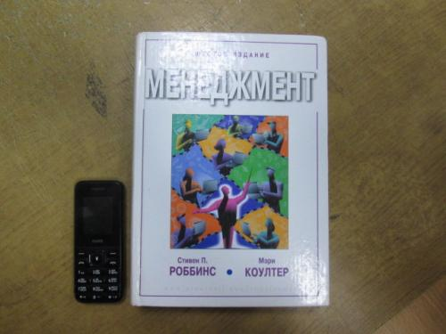 Менеджмент. 6-е издание. С. Роббинс, М. Коултер