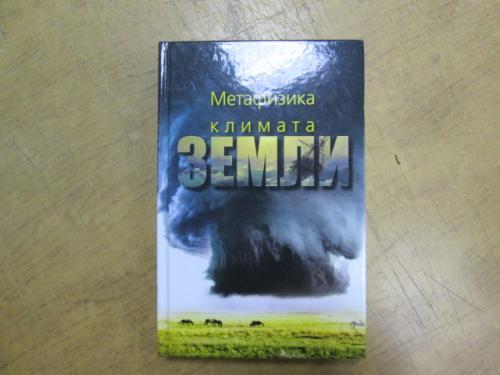 Метафизика климата Земли. А. Тюняев