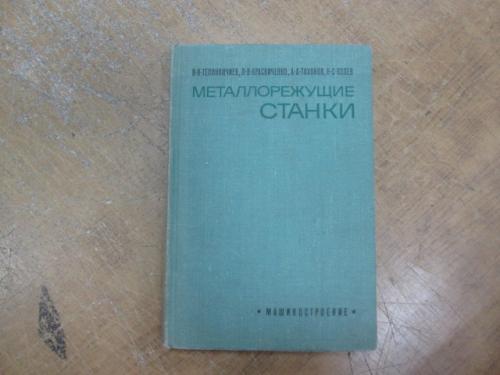 Металлорежущие станки. В. Тепинкичиев, Л. Красниченко и др.