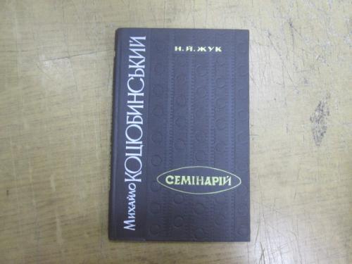 Михайло Коцюбинський. Семінарій. Н. Жук