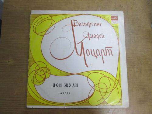 Моцарт В. Дон Жуан. Опера в 2-х действиях (комплект из 4 пластинок)