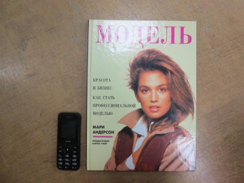 Модель. Красота и бизнес. Как стать профессиональной моделью. М. Андерсон