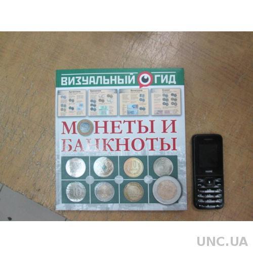 Монеты и банкноты. Визуальный гид 2017. Д.В. Кошевар, Т.С. Шабан