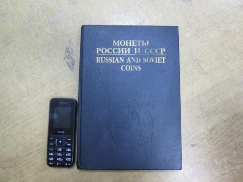 Монеты России и СССР. Каталог. И. Рылов, В. Соболин