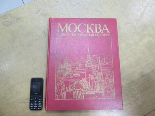 Москва. Иллюстрированная история в двух томах. Том 2
