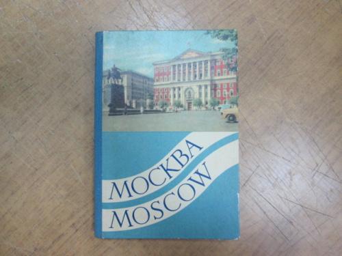 Москва. Книга-гармошка
